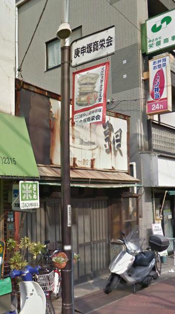 庚申塚駅そばの寿司店
