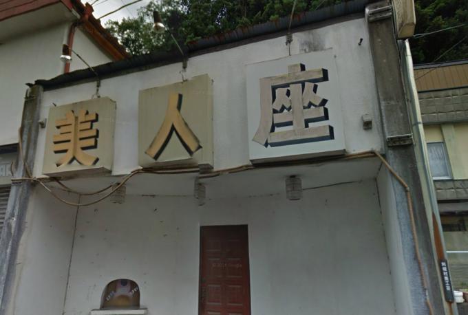 美人座(老神温泉)