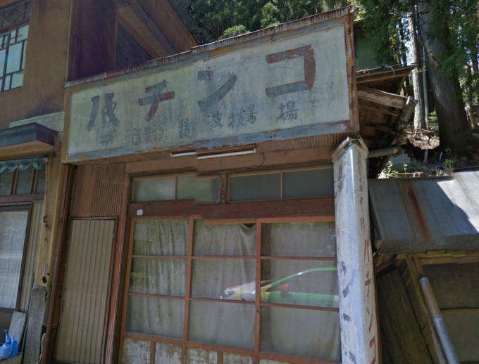 ひたち屋(塩原温泉のパチンコ店)