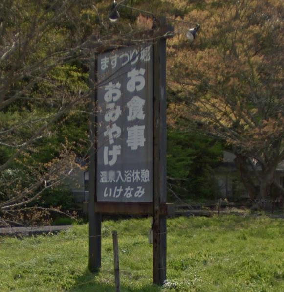 いけなみ(中塩原)