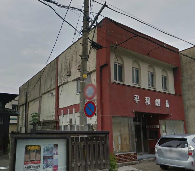 平和劇場(角館)