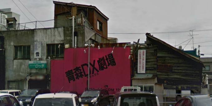 青森DX劇場