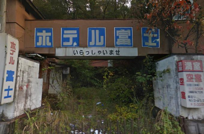 ホテル富士(三次市) - 廃墟検索地図
