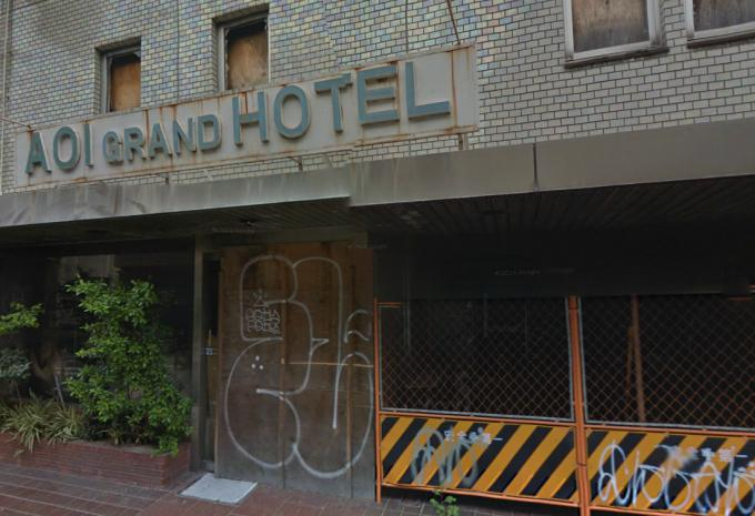 葵グランドホテル
