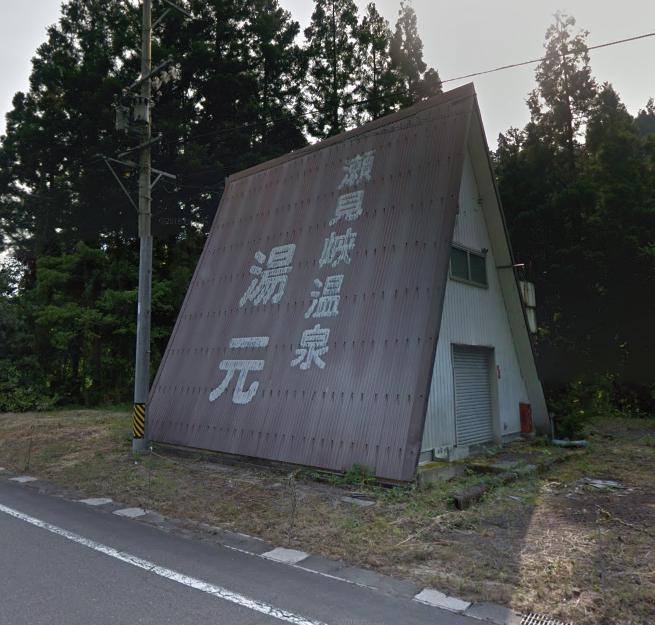 瀬見峡温泉(瀬見峡モノレール、美山平和観音)