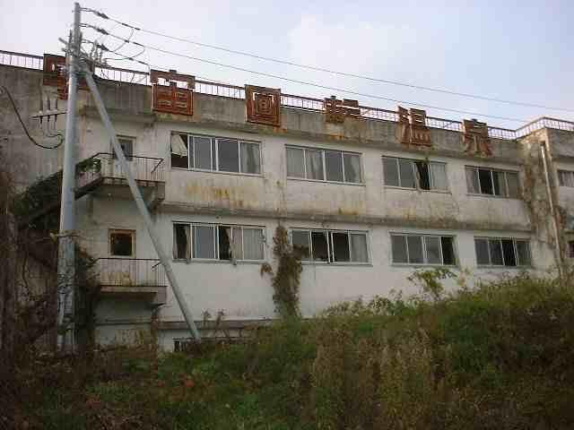 北村荘グランドホテル(宇宙回転温泉)