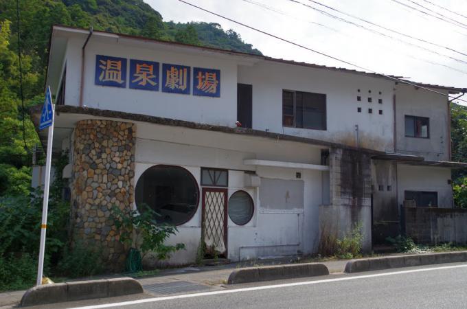 温泉劇場(山口県)