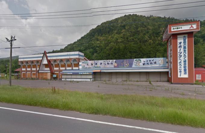 北海道きつね村