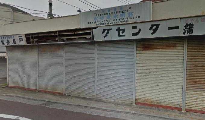 江戸一ショッピングセンター