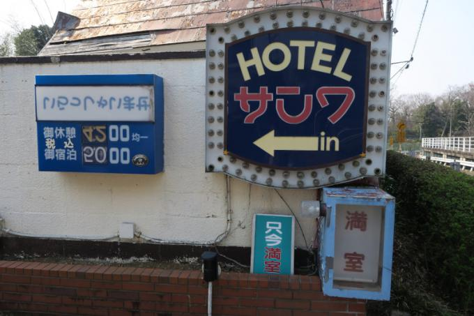 ホテル・サンワ