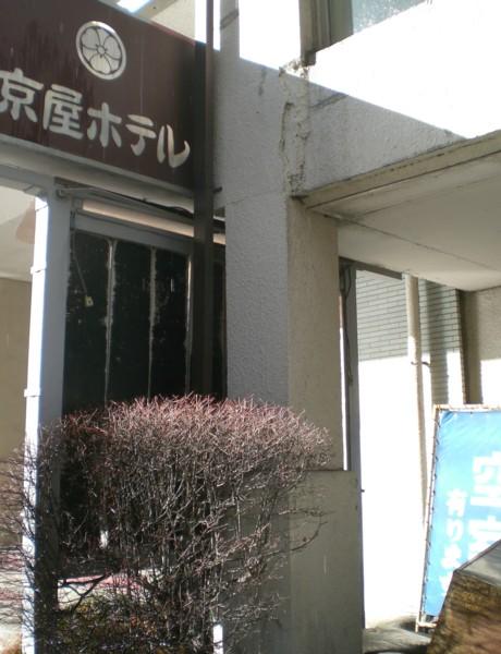 京屋ホテル