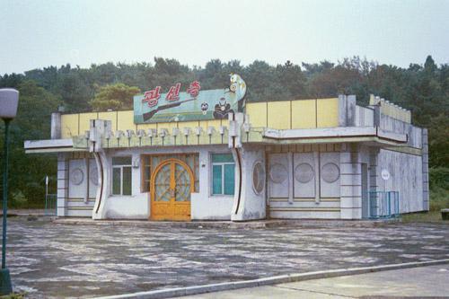 凱旋青年公園(Kaeson Youth Park)