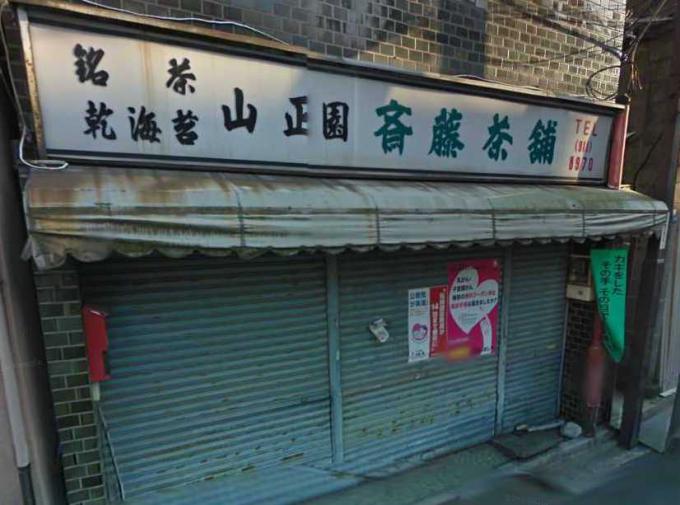 斉藤茶舗(上中銀座)