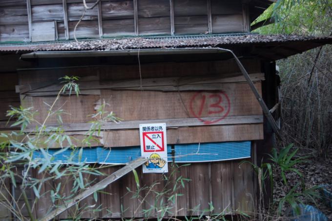 田浦の現代の廃村(ゴーストタウンT)