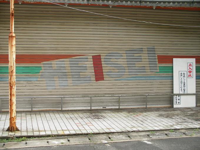 パチンコ平成(宇陀市) - 廃墟検索地図